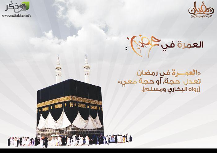 عمرة رمضان Ramadan Poster Movie Posters