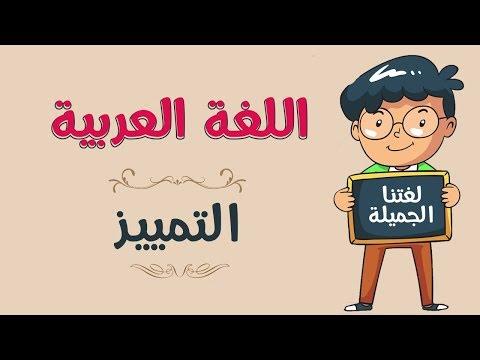 166 اللغة العربية التمييز Youtube Learning Arabic Islam Beliefs Drawing People Faces