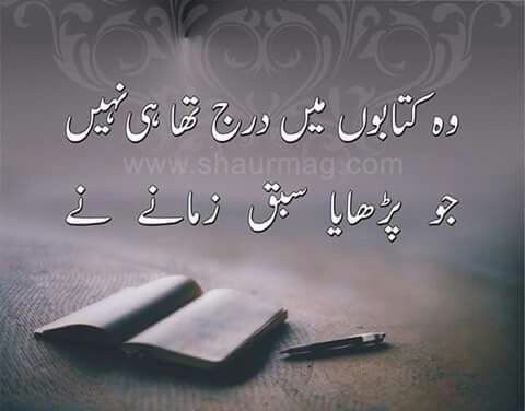 Urdu Quote اردو اقتباس Follow Me Here Mrzeshan Sadiq Poetry