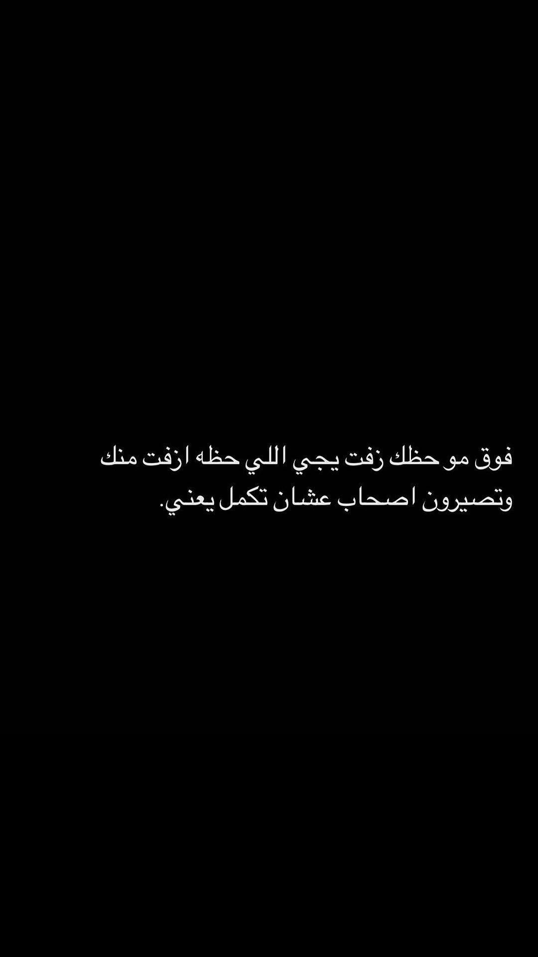 Pin By غ ـان يةة On استهبال Funny Study Quotes Calligraphy Quotes Love Cover Photo Quotes