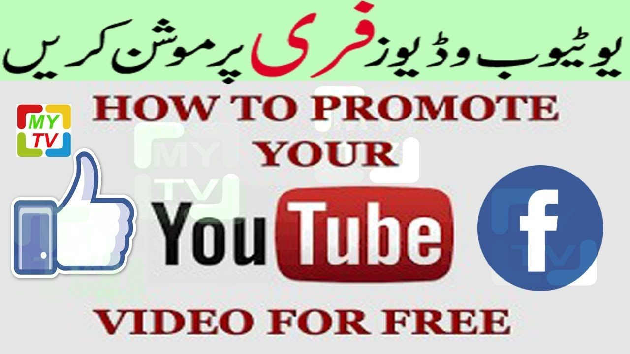 How Youtube Free Promote On Facebook How To Promote A Youtube Channel Free Social Media Free Youtube Youtube