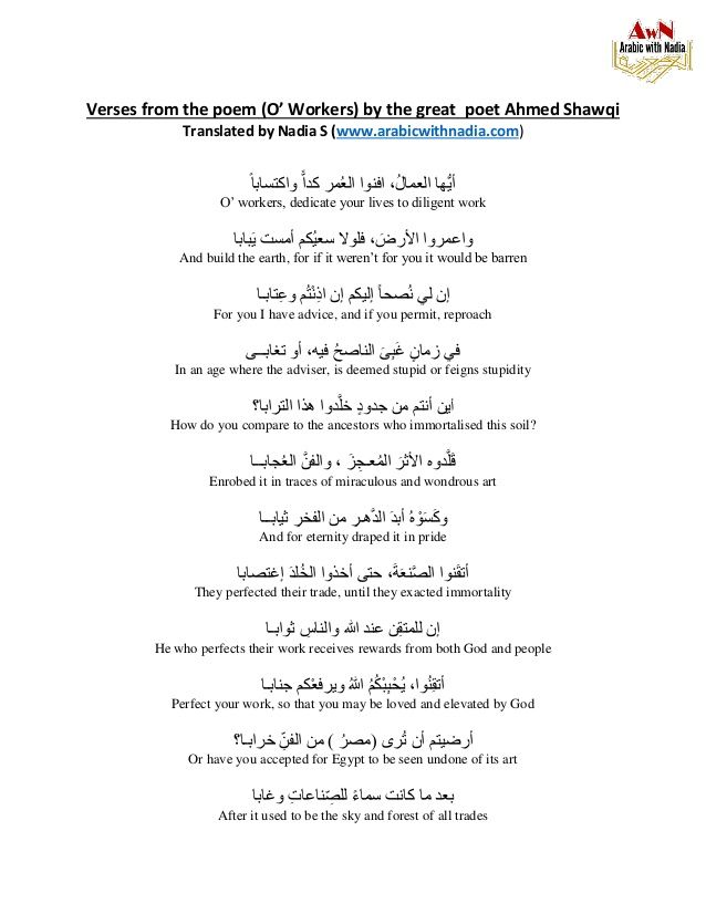 Arabic With Nadia Translation Of Some Verses From Ahmed Shawqi Verses Translation Arabic Poetry