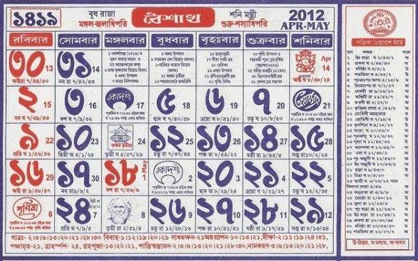 Calendar Bangla : Bengali calendar calendars pinterest