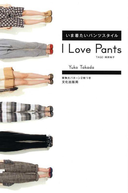 I LOVE PANTS - Japanese Dress Pattern Book | Stylish dress book ...
