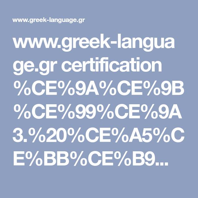 www.greek-language.gr certification %CE%9A%CE%9B%CE%99%CE%9A 3.%20 ...