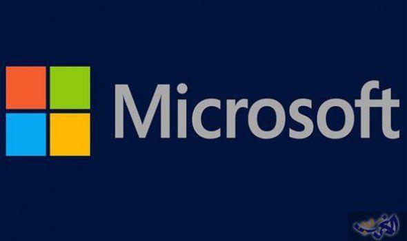 """""""مايكروسوفت"""" تعتزم تقديم ورش عمل للتحول الرقمي…: أعلنت مايكروسوفت الخليج عن مشاركتها في معرض جيتكس للتقنية 2016، المزمع إقامته في دبي من 16…"""