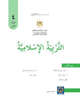 كتاب التربية الاسلامية للصف الرابع الفصل الثاني Blog Blog Posts Post