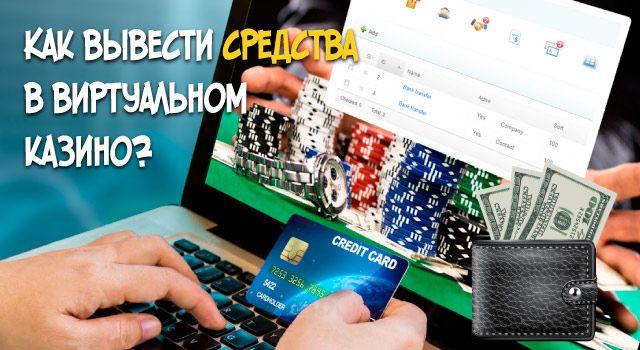 игровые автоматы онлайн с реальным выводом денег