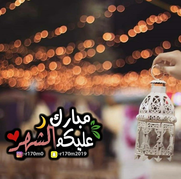 Image About Islam In رمضان Ramadan By A On We Heart It Ramadan We Heart It Image