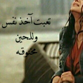 يكفي تعبت Arabic Quotes Quotes Arabic