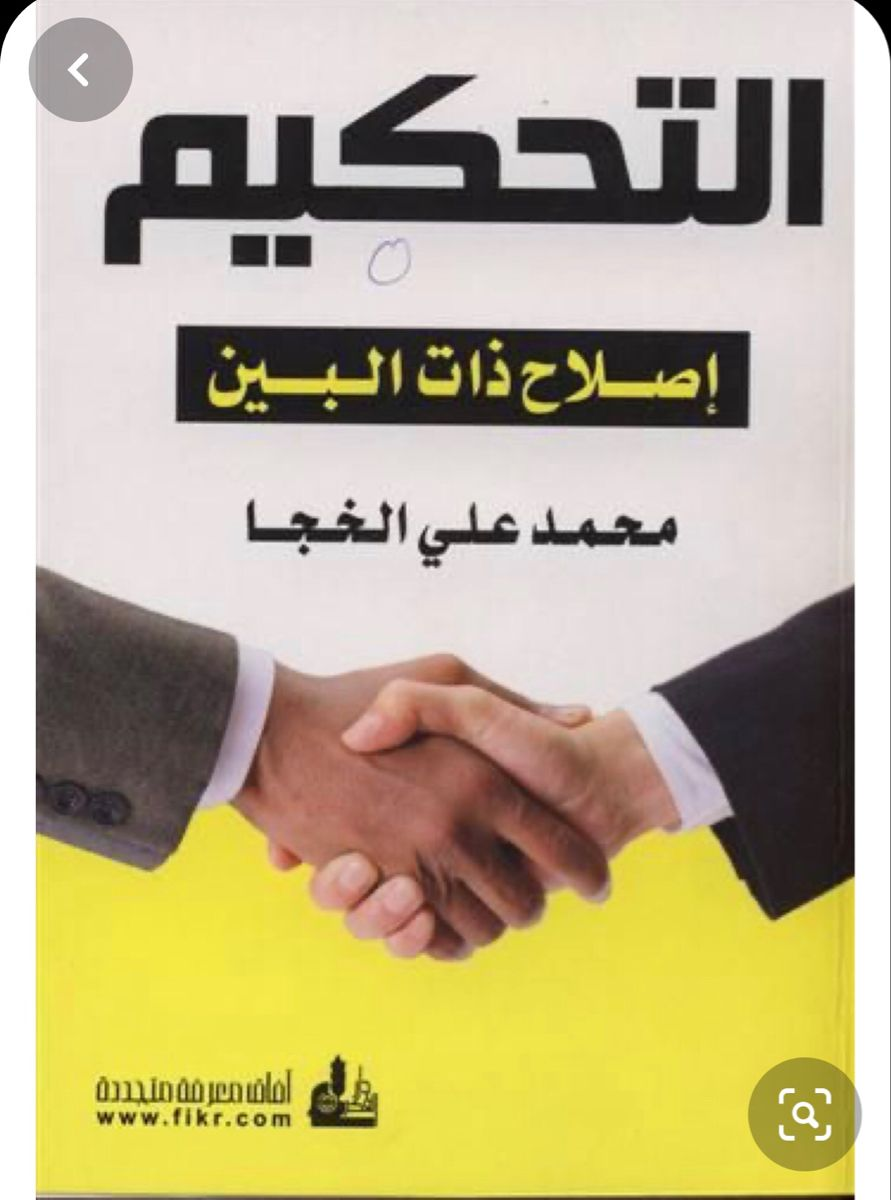 Pin By Younes Ismail On مكتبتي In 2020 Books Download Books My Books