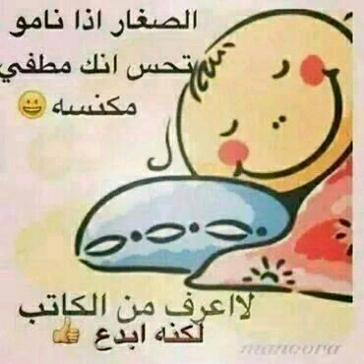 نكات مصورة سوالف عراقية Funny Quotes Arabic Funny Funny Comments
