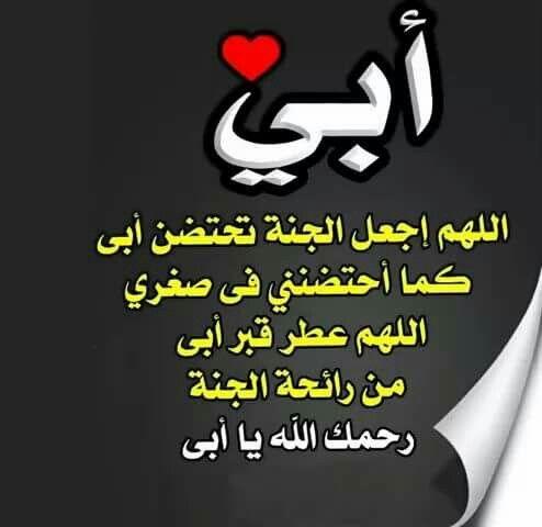 Pin By Raida Allamki On Dua Tech Company Logos Company Logo Arabic Words