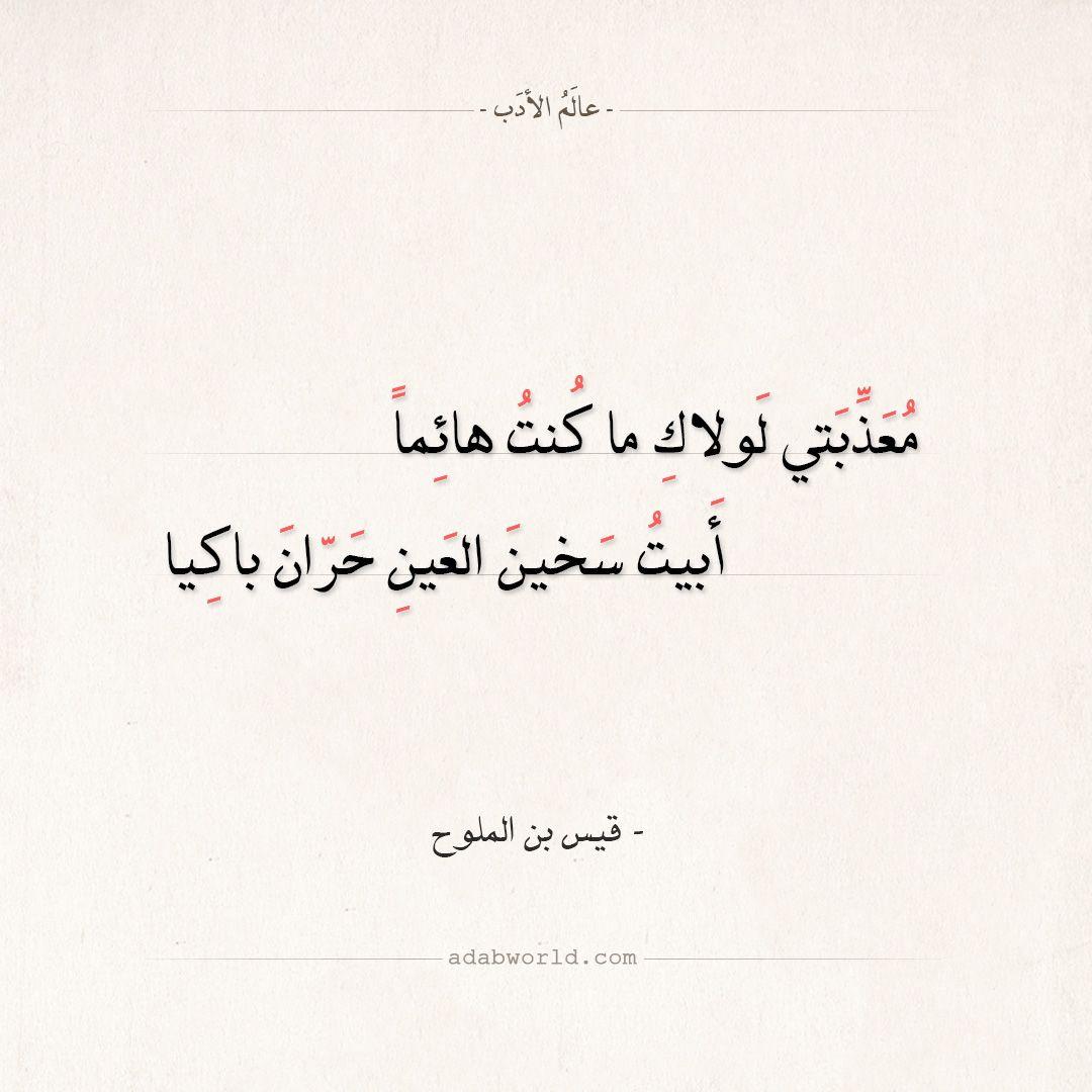 شعر قيس بن الملوح معذبتي لولاك ما كنت هائما عالم الأدب Arabic Calligraphy Poetry Math