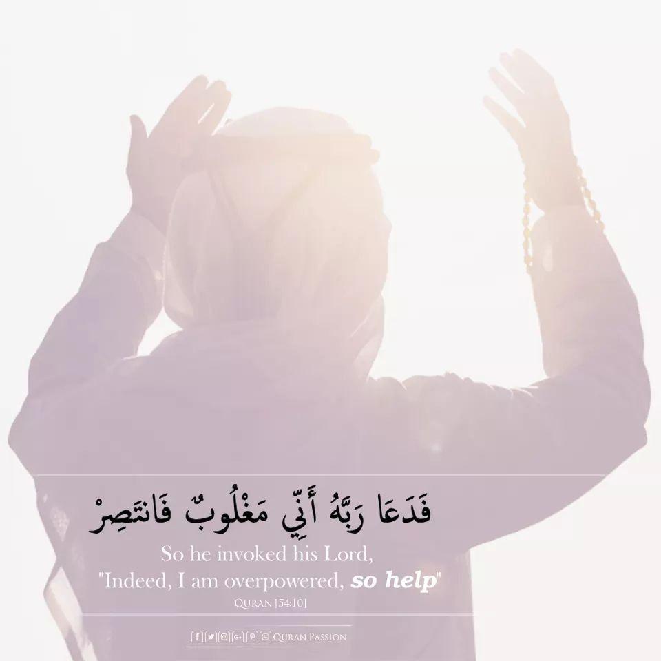 الله يسمع تناهيد قلبك ويرى كف ك المبسوطة الله يسمع إلحاحك إطمن Muslim Quotes Quran Invocation