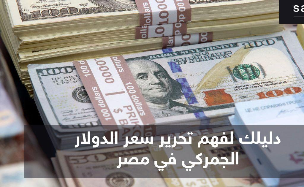حلول بسيطة لازمة سعر صرف الدولار المواطن اول ضحاي Olla 100 Dollar Dollar