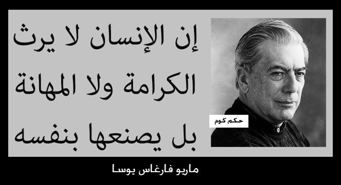 الكرامة كلام عن الكرامة قالها المشاهير حول العالم معبرة بالصور حكم كوم Sayings Einstein Math