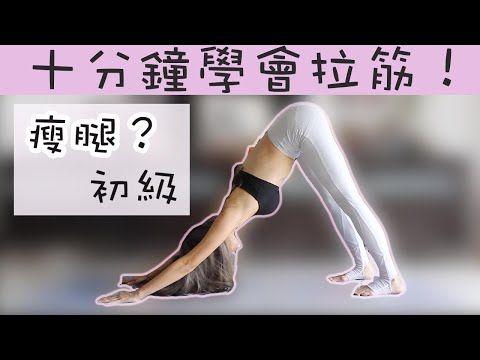 拉筋 10分鐘就學會了! 瘦腿?老了還來得及拉筋嗎?(初級)Daily Stretching Routine (Beginners) - YouTube | Daily ...