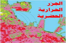 التعريف بظاهرة الجزر الحراري ة الحضري ة Urban Heat Island كيفي ة تخفيف ظاهرة الجزر الحراري ة الحصري ة Blog Posts Blog Map