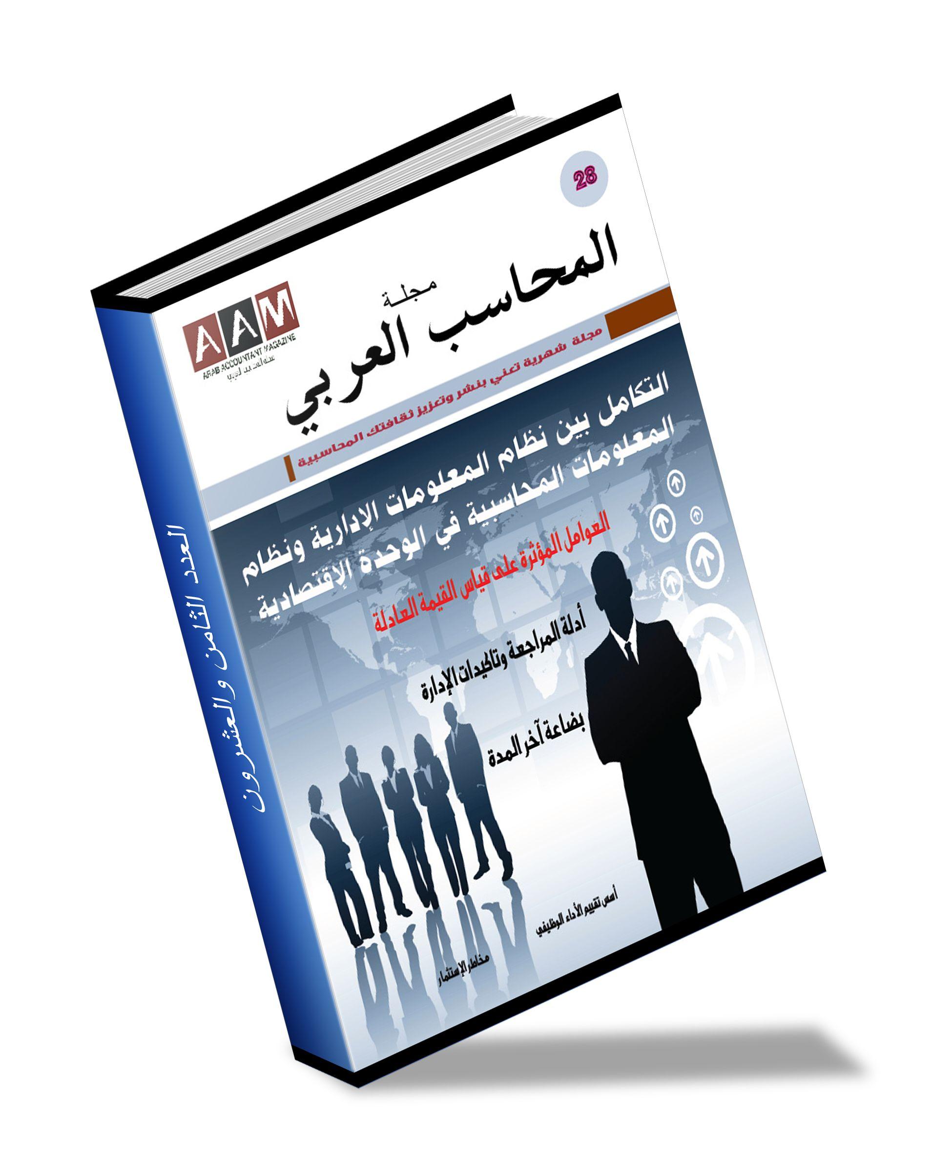 الربط بين محتوى المعلومات لقائمة الدخل وقائمة التدفقات النقدية New Details Accounting Book Cover
