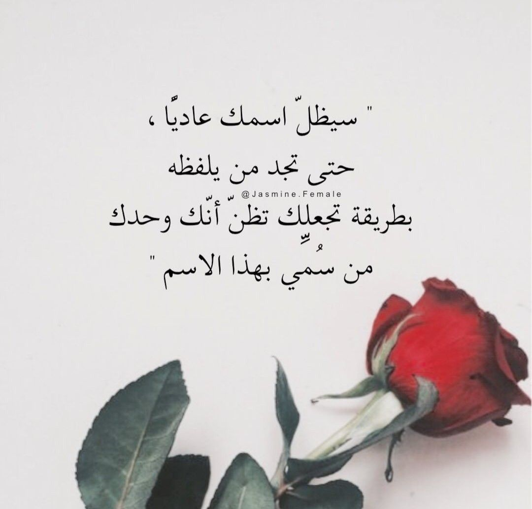 Pin By ليدي On كلمات In 2020 Arabic Quotes Home Decor Decals Quotes