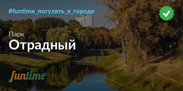 Парк Отрадный (Відрадний) - отличный парк в Соломенском районе Киева