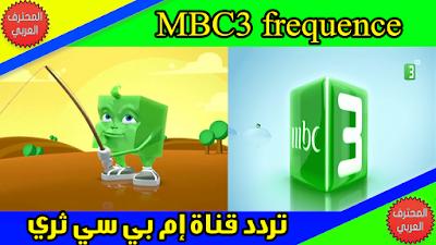 تردد قناة إم بي سي Mbc 3 على النايل سات والعرب سات 2019 تردد قناة إم بي سي Mbc 3 على النايل سات والعرب سات 2019 أحدث تردد قناة إم Gaming Logos Logos Channel