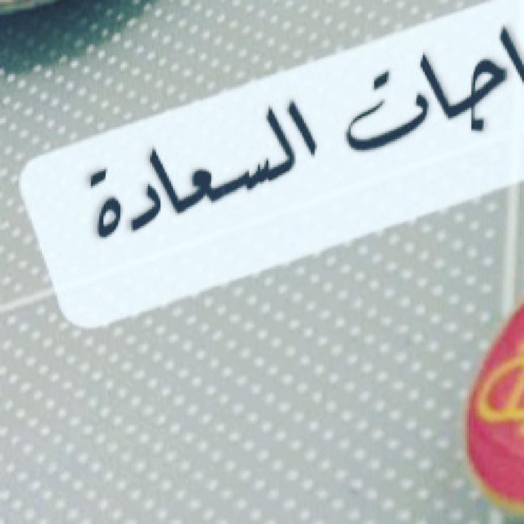 جديد اوراقي باجات السعادة لتعم السعادة على وجه من نهديه الباج Awraky Instagram Posts Light Box Instagram