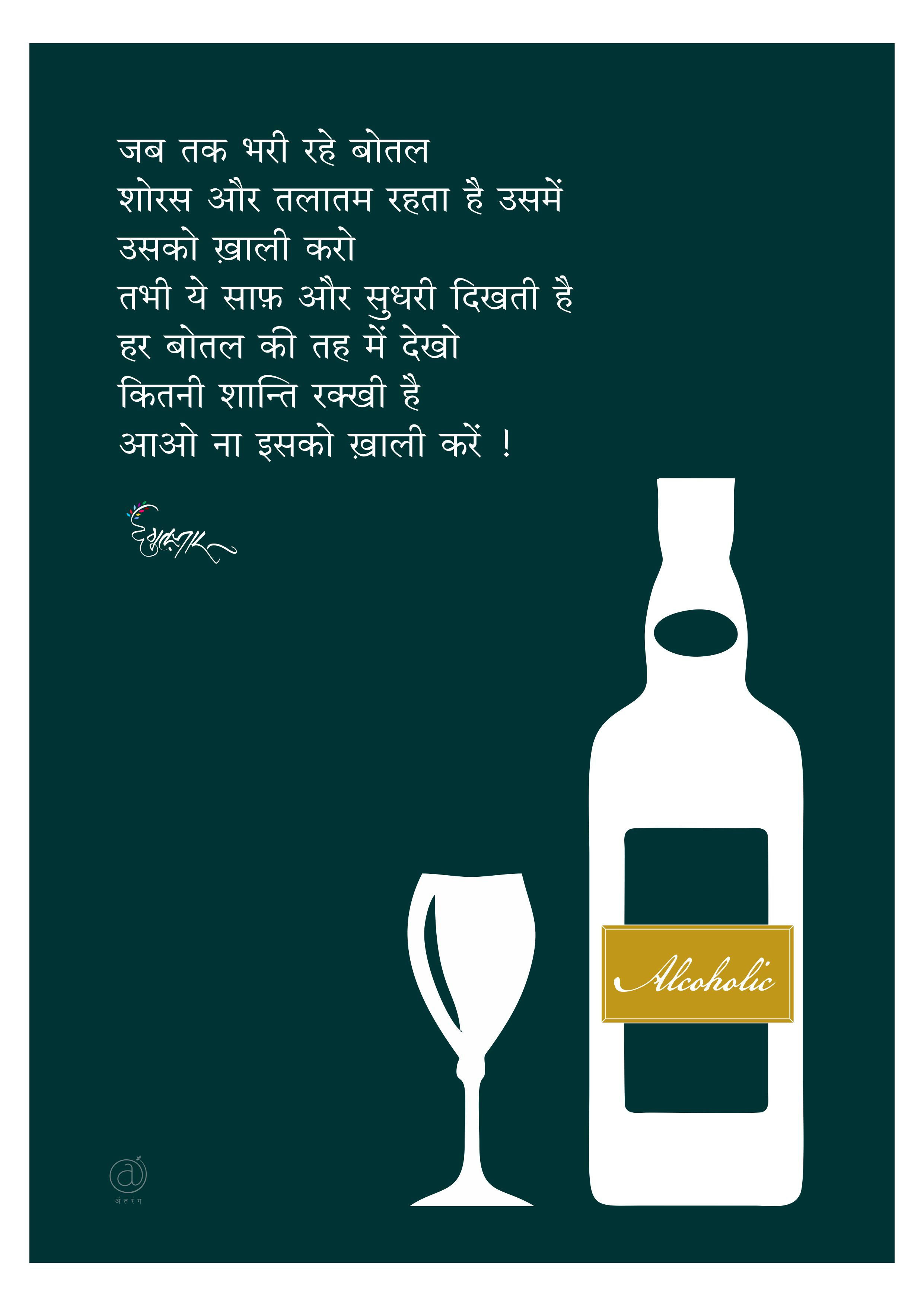 Funny Drinking Quotes In Hindi