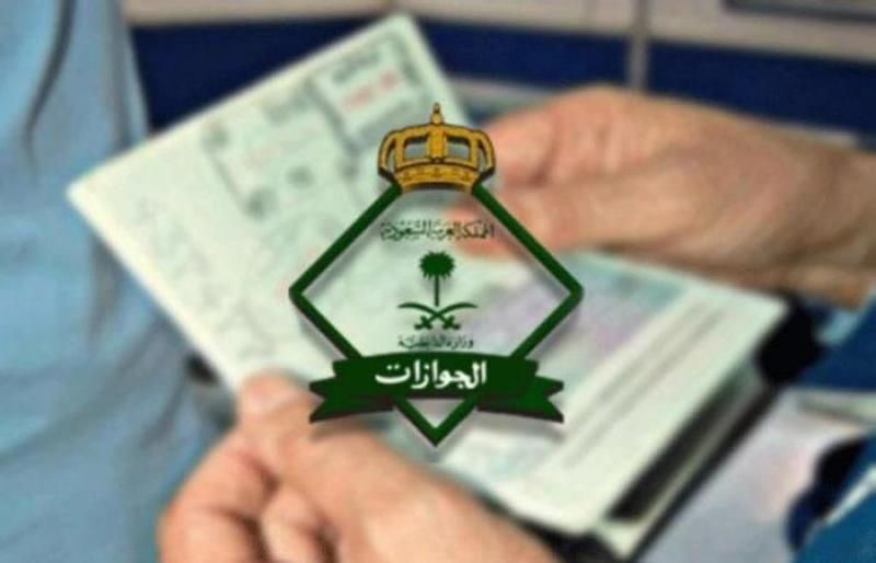 الجوازات السعوديه تكشف عن إصدار 3 أنواع من تأشيرات الخروج والعودة Facility Visa Novelty Christmas