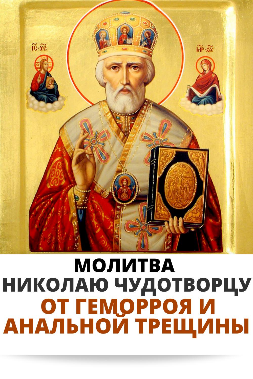 молитва от геморроя