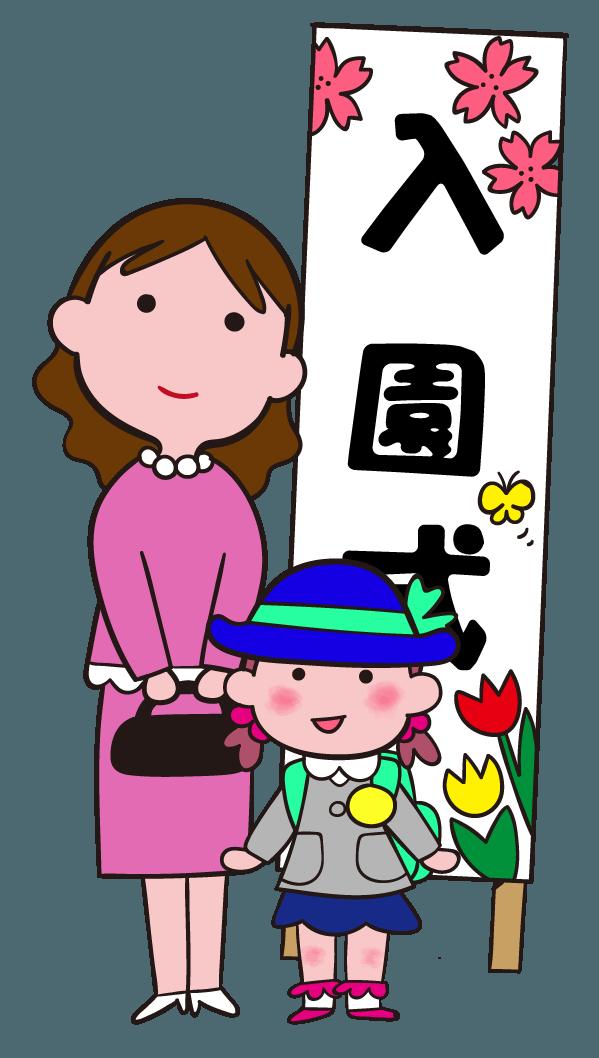 入園式 保育園幼稚園の正門の前で イラスト Gogons Magazine 入園