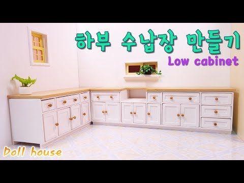 돌하우스 주방 02미니어쳐 하부수납장 Diy Doll House Kitchen Cabinet