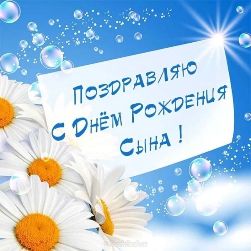 kartinka-pozdravlenie-s-dnem-rozhdeniya-sina-mame foto 9