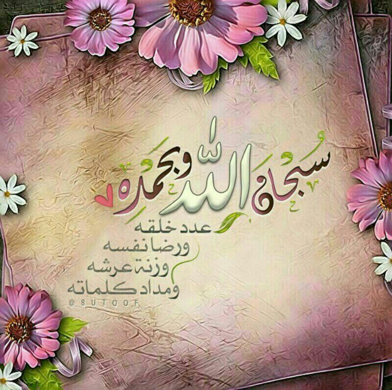 سبحان الله وبحمده عدد خلقه ورضا نفسه وزنة عرشه ومداد كلماته Quran Wallpaper Islamic Images Islamic Art Calligraphy