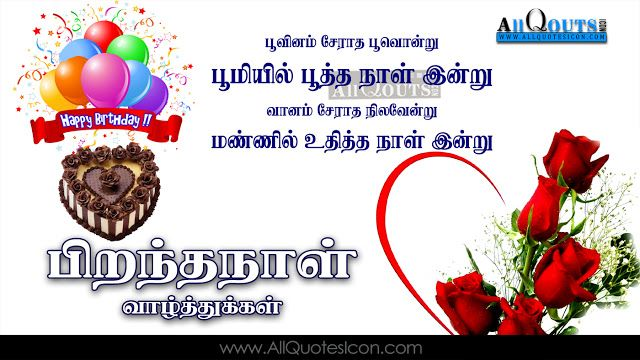 Happy Birthday Valthu Kavithai In Tamil Pictures Best Greetings