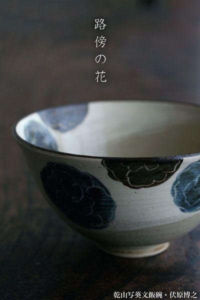 乾山写葵文飯碗・伏原博之:和食器・飯碗・京焼 japanese tableware