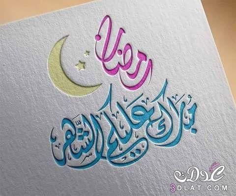 صور ورسائل رمضانية 2017 مضحكة ودينية للاصدقاء تهنئة رمضان كريم Ramadan Greetings Ramadan Kareem Ramadan Photos