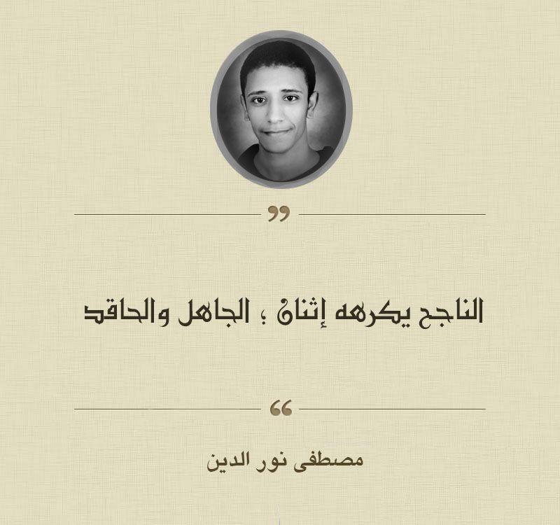 أقوال مصطفى نور الدين الناجح يكرهه إثنان الجاهل والحاقد