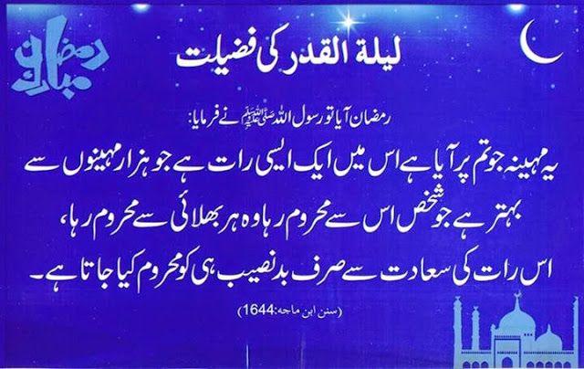 Image Result For 27 Ramadan Ibadat Shab E Qadar Ramadan Kareem Pictures Islamic Inspirational Quotes