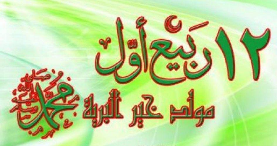 مولد الرسول Arabic Calligraphy Calligraphy