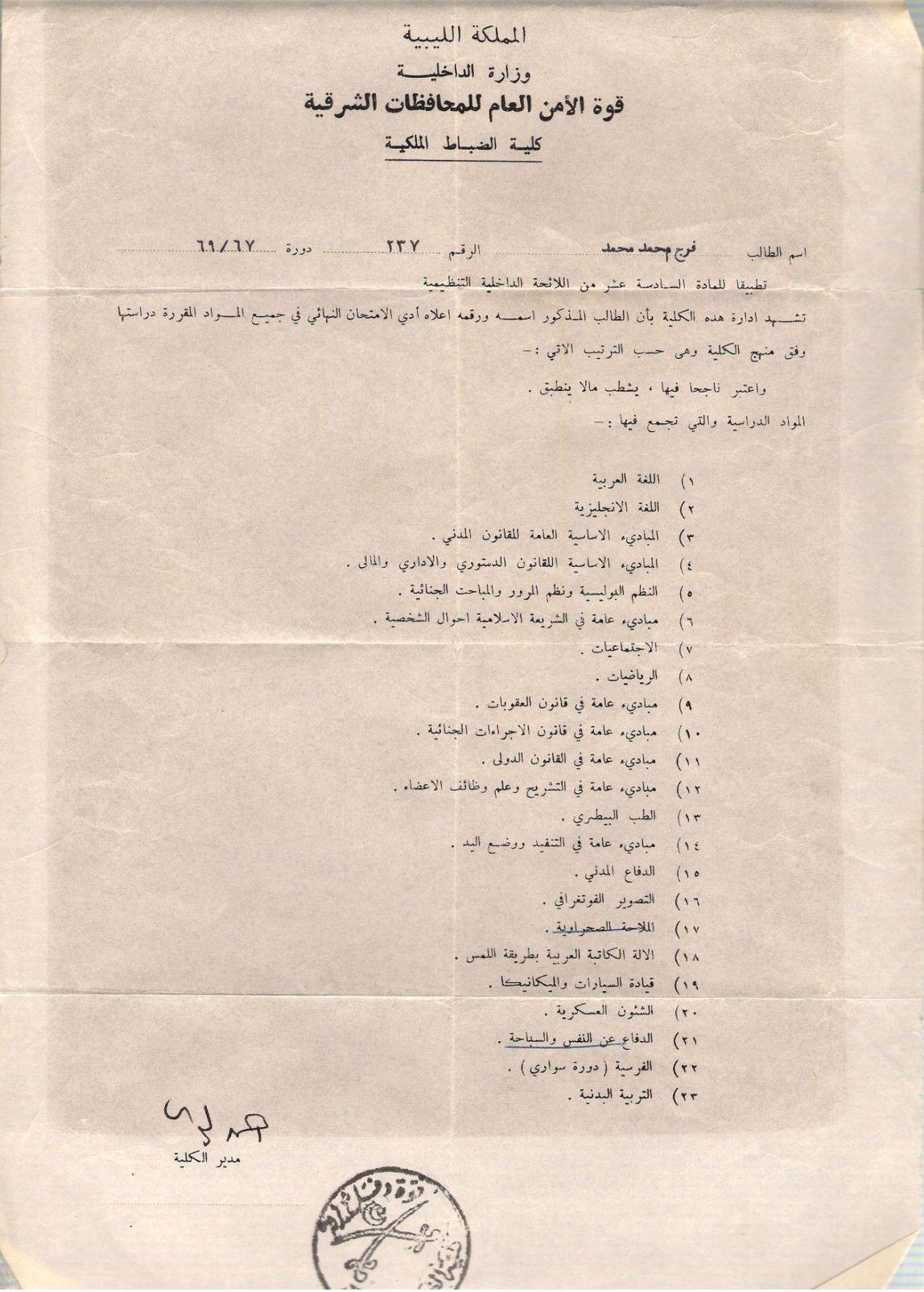 شهادة تخرج كلية الشرطة الملكية لاحظوا المواد التي يدرسونها وكيف كان إعداد ضباط الشرطة Person Personalized Items Libya