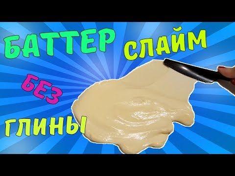 Kak Sdelat Batter Slajm Bez Gliny Recept Slajma Maslo Bez Plastelina Youtube Maslo Glina Beze