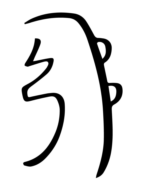 The sei hei ki symbol reiki harmony call it peacemaker or the sei hei ki symbol reiki harmony call it peacemaker or harmonizer if you like buycottarizona Choice Image