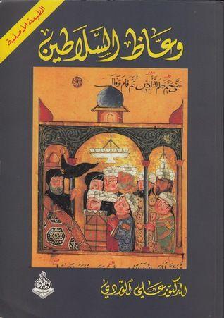وعاظ السلاطين علي الوردي Ebooks Free Books Books Arabic Books