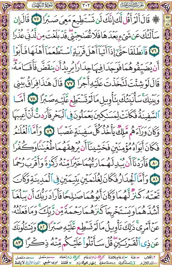 Pin by A A A A on قرآن كريم | Quran verses, Word search, Puzzle