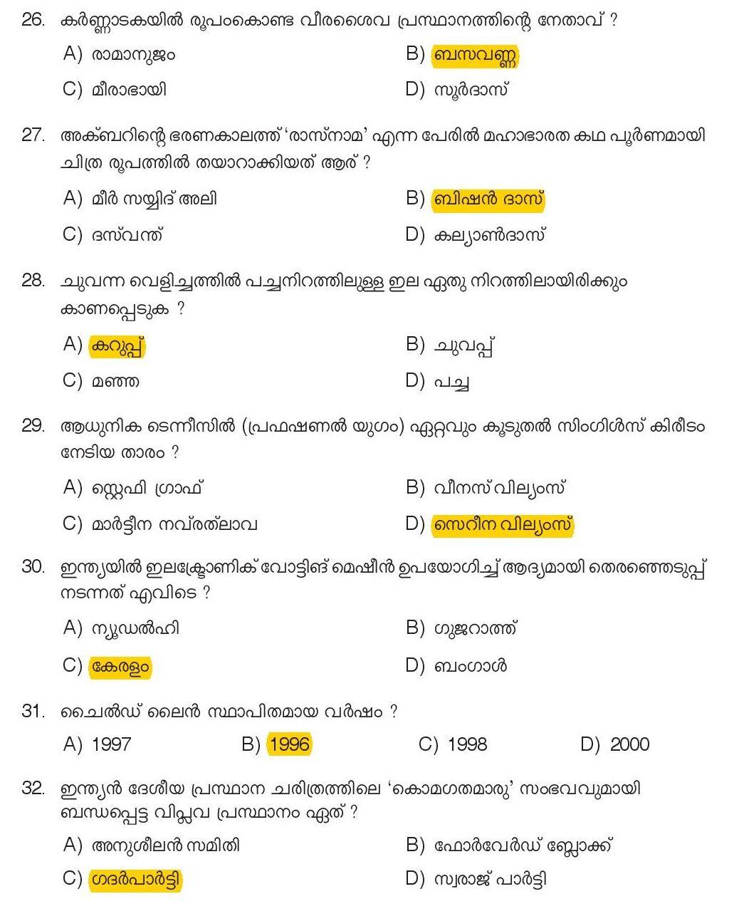 Kerala Psc Police Constable Question Paper Pdf