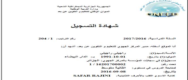 Pin On أكادمية سيف للدراسة في الجزائر موقع التعليم في الجزائر