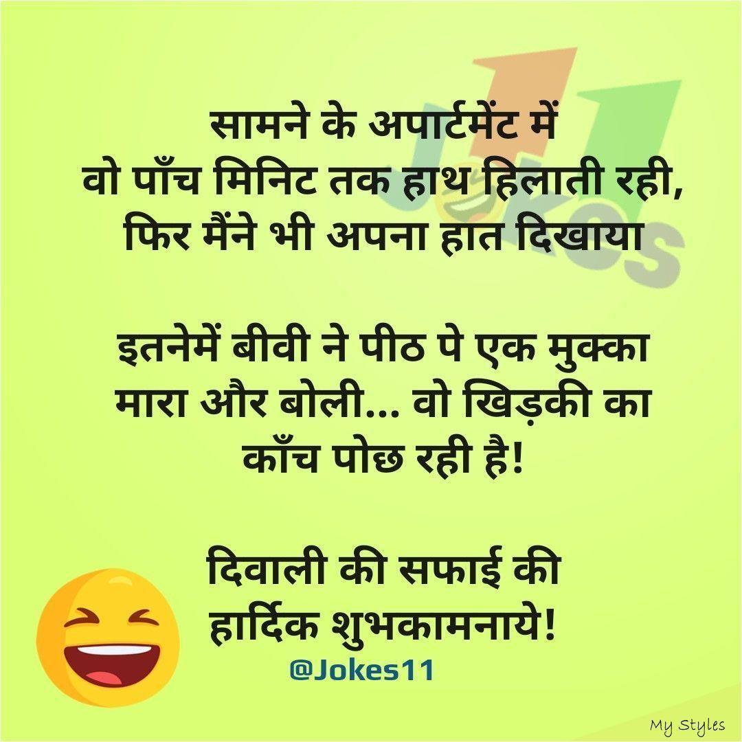 Hindi Jokes Chutkule On Diwali Funny Status Quotes In Hindi Jokes Jokes11 Chemistry Jokes In 2020 Funny Status Quotes Diwali Jokes Funny Quotes In Hindi
