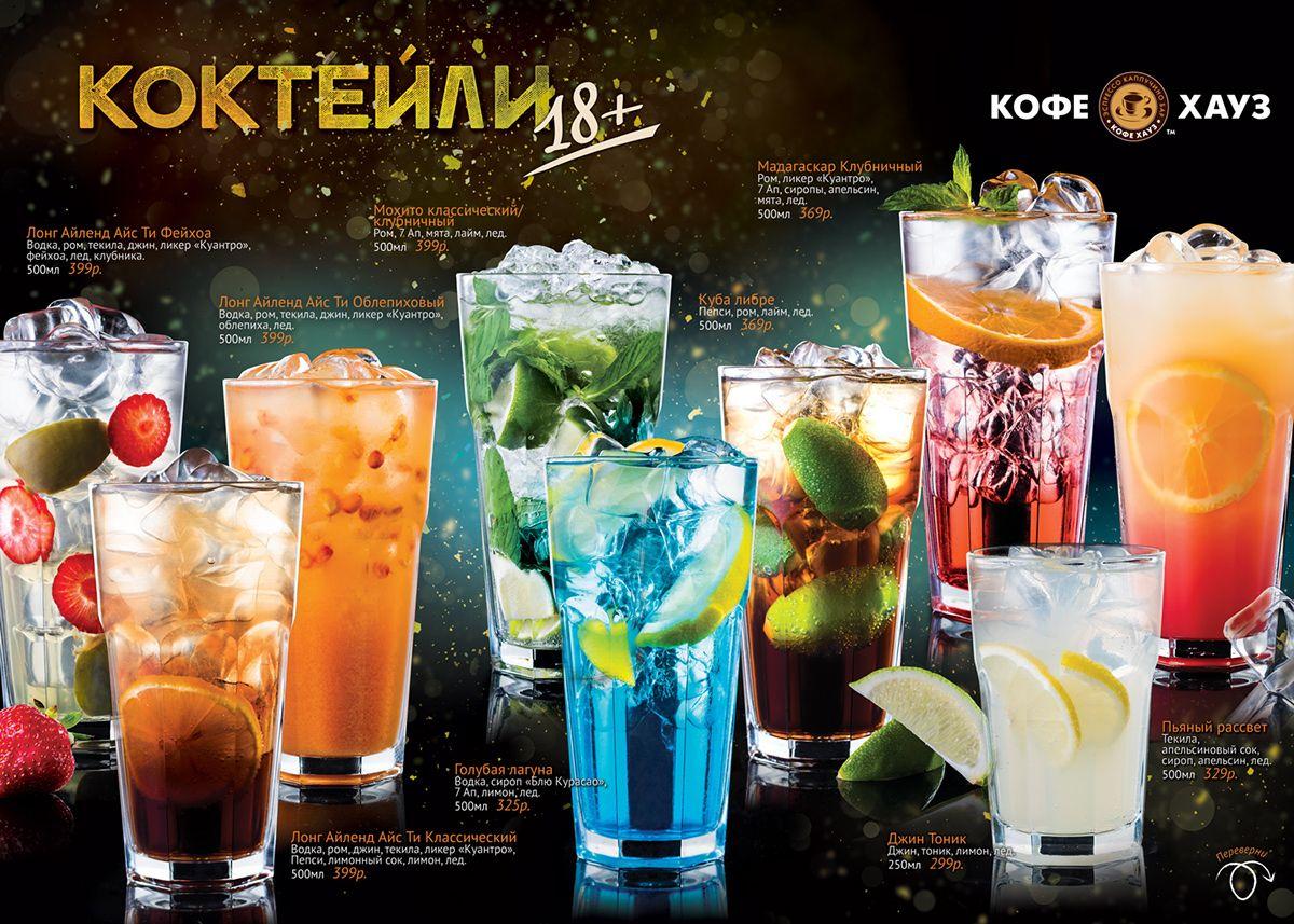 меню алкогольных коктейлей с картинками
